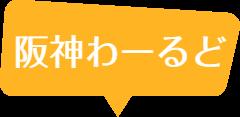 阪神わーるど